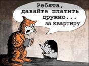 Коммунальные системы Кирова в принудительном порядке устанавливают счетчики