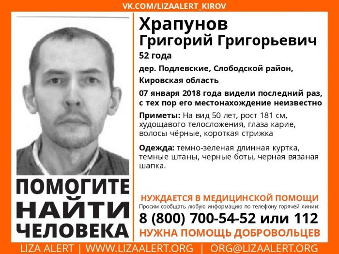 В Слободском районе пропал мужчина, нуждающийся в медпомощи