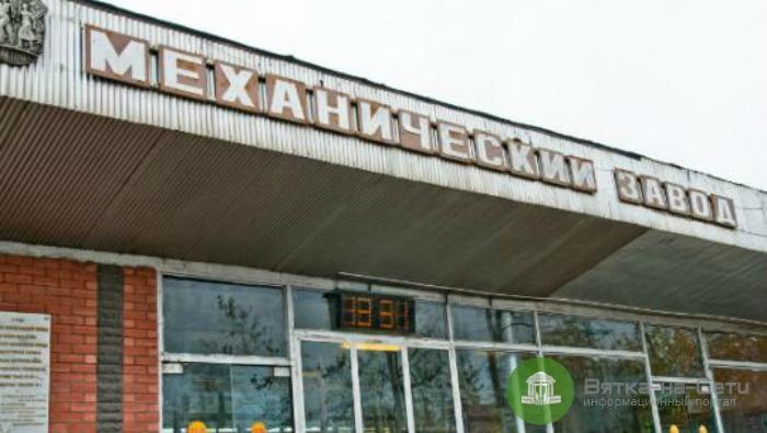 «Нововятский механический завод» лишился земли из-за долгов