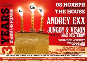 The House – 3 года!