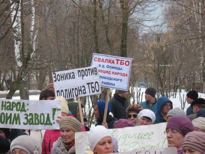 Жители Слободского района выйдут на пикет против строительства полигона в Осинцах