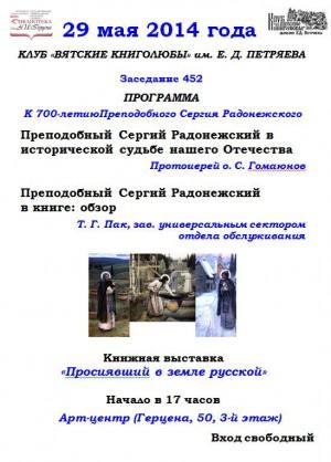 452 заседание, посвященное 700-летию преподобного Сергия Радонежского.