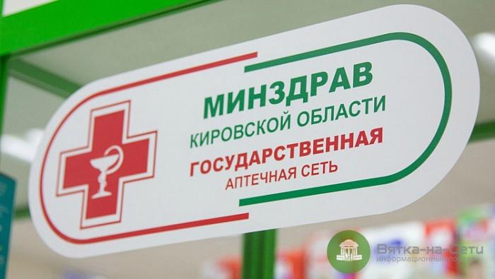 У государственных аптек Кировской области появился свой логотип