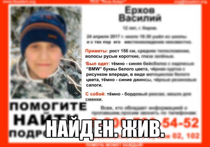 В Кирове пропал 12-летний школьник