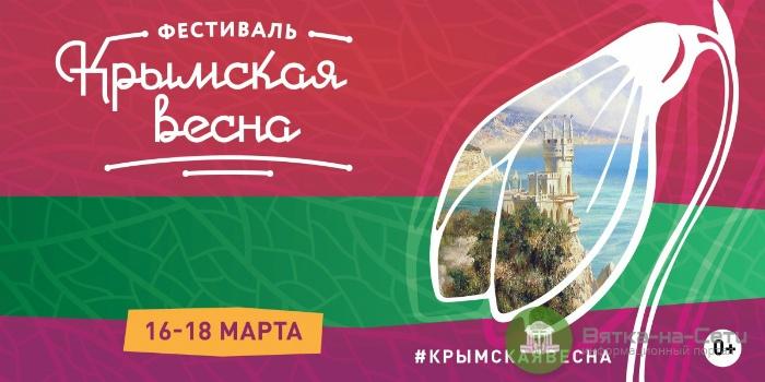 В Кирове пройдет фестиваль «Крымская весна» (подробная афиша)