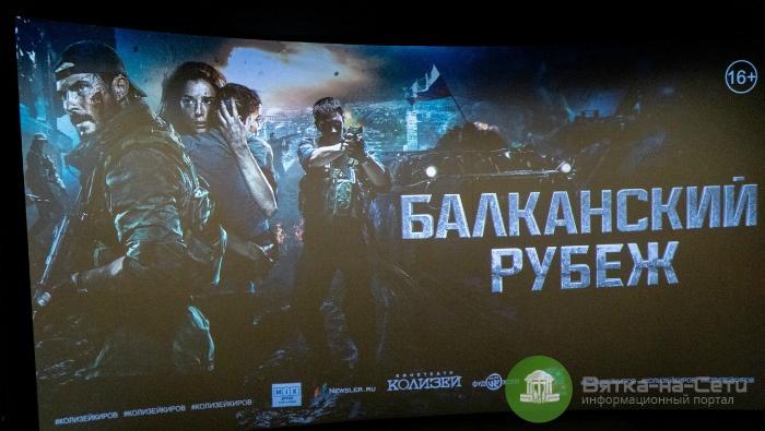 В Кирове состоялась премьера фильма «Балканский рубеж»