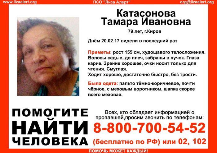 В Кирове пропала 79-летняя женщина