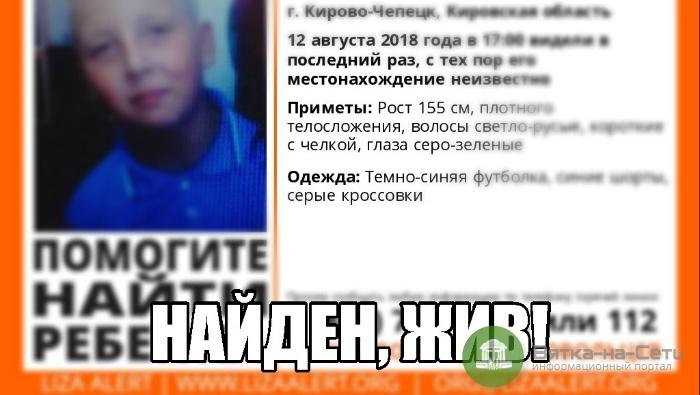 Пропавший в Кирово-Чепецке школьник найден