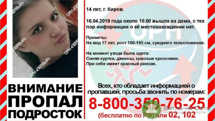 В Кирове разыскивают 14-летнего подростка