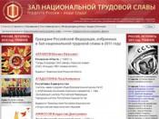 «Гордость России – люди труда!»