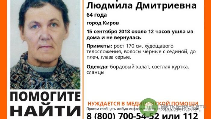 В Кирове разыскивают пропавшую женщину