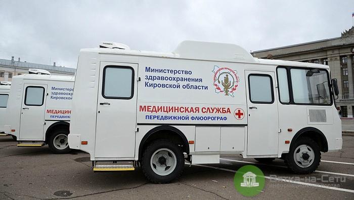 В четыре ЦРБ Кировской области поступили цифровые передвижные флюорографы