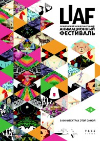 В Кирове пройдёт премьера крупнейшего анимационного фестиваля Европы LIAF (London International Animation Festival)