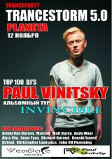 "12 ноября tranceparty ""TRANCESTORM 5.0"""