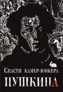 Спасти камер-юнкера Пушкина