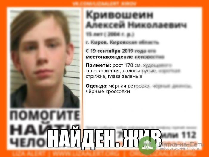 15-летний подросток, которого искали три дня, найден живым