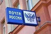 Почта России ввела стандарты для организаций микрофинансирования
