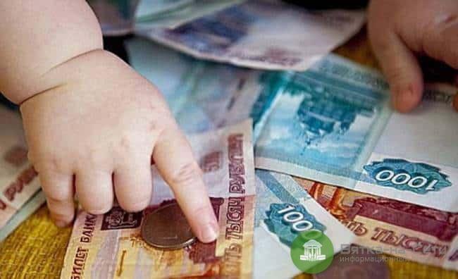 В Кировской области ежемесячные выплаты на третьего ребенка поднимут до прожиточного минимума