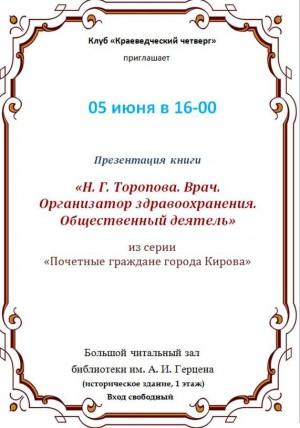 """Презентация книги """"Н.Г. Торопова. Врач. Организатор здравоохранение. Общественный деятель"""""""