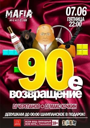 90-е возвращение