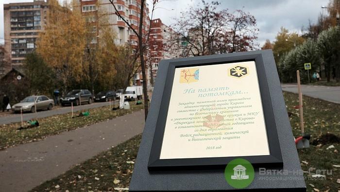 В Кирове появилась аллея из ста лип и кленов