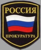 Назначения продолжаются: назначен прокурор Свечинского района