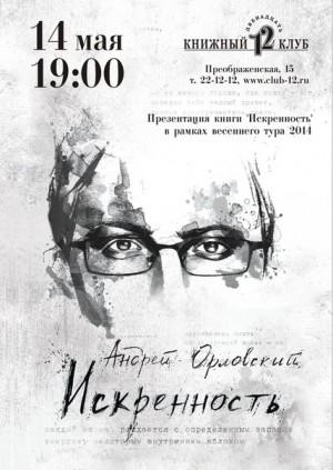 Презентация книги «Искренность» Андрея Орловского