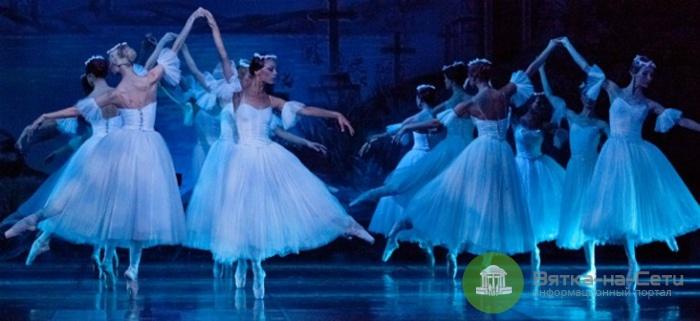 Кировчане смогут увидеть балет «Жизель» на сцене Драмтеатра