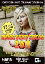 13.08 сб - конкурс МИСС SEXY TATOO'11 @Mafia