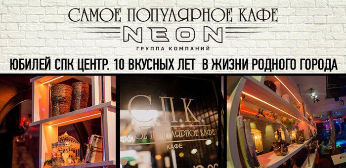 Юбилей СПК Центр. 10 вкусных лет в жизни родного города!