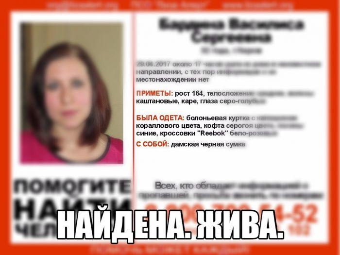 В Кирове пропала без вести 32-летняя женщина