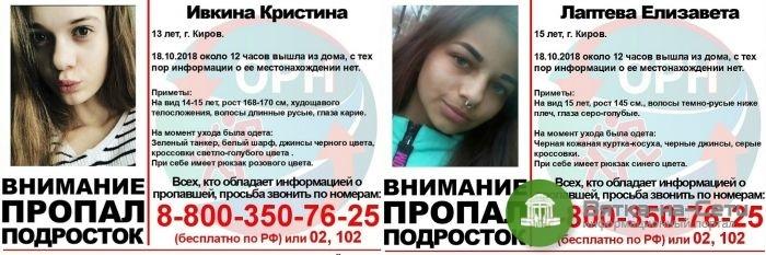 Две пропавшие в Кирове девочки отдыхали в Казани, пока их искали волонтеры