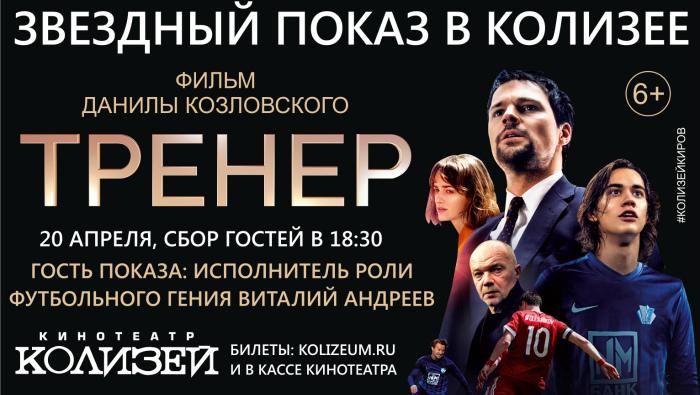 В Кирове фильм «Тренер» представит исполнитель одной из главных ролей