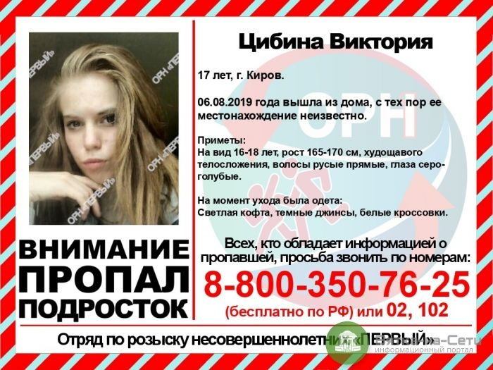 В Кирове разыскивают 17-летнюю Викторию Цибину