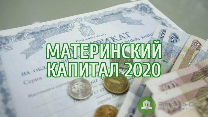 Материнский капитал - 1 083 234 рублей - Законопроект внесён, ожидать ли роста цен на жильё?