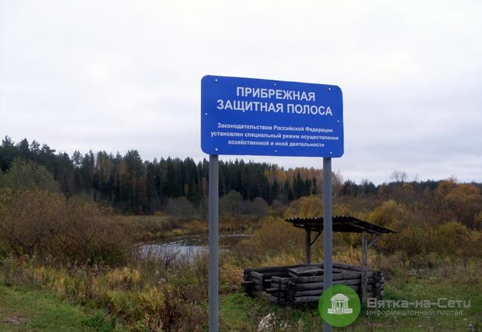 Хлыновку - расчистят, Белохолуницкий пруд - укрепят: всё за счёт федерального бюджета