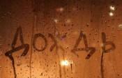 Июль закончится на дождливой ноте