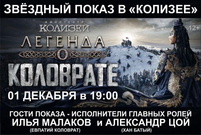 В Киров на премьеру «Легенды о Коловрате» приедут актеры фильма