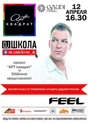 Мастер-класс DJ FEEL!