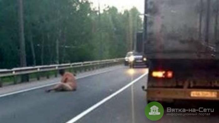 В Слободском голый мужчина сидел на дороге и требовал адвоката