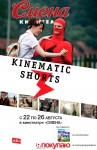 Kinematic Shorts 3