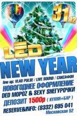 31.12 * LЁD NEW YEAR 2012 * ДЕПОЗИТ 1500р