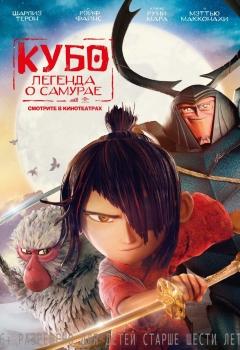 Кубо. Легенда о самурае 3D