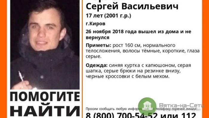В Кирове разыскивают пропавшего 17-летнего подростка