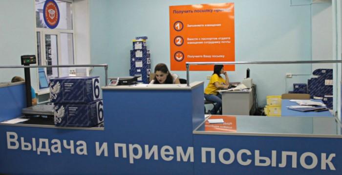 Режим работы Почты России в праздники