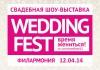 """""""WEDDING FEST 2014"""""""