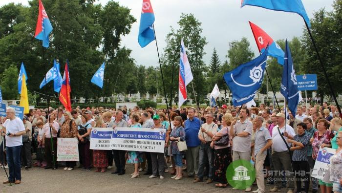В Кирове прошел митинг против пенсионной реформы