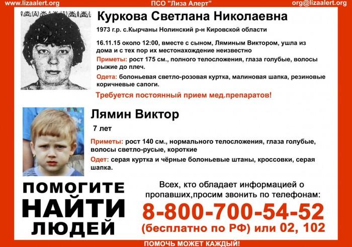 В Кировской области пропали мать с сыном