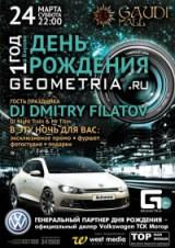 День рождения Geometria.ru Киров