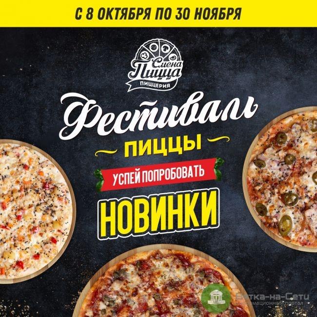 В Кирове проходит фестиваль пиццы